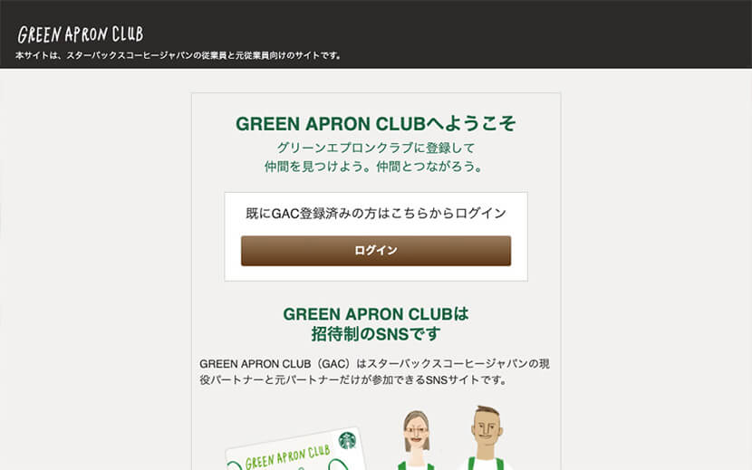 Green Apron Club